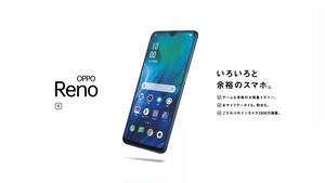 【新品】OPPO Reno A