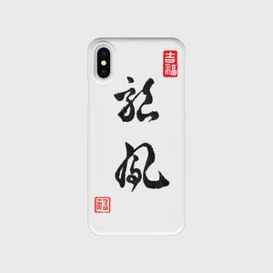 龍鳳iPhoneケース シンプルバージョン