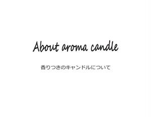◆aroma candleについて◆