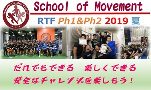 "【RTF修了者様専用】Resistance Training Fundamentals ""Phase 1 & Phase 2"" 2019 夏"
