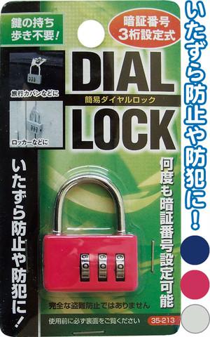 【まとめ買い=12個単位】でご注文下さい!(35-213)暗証番号設定式簡易ダイヤルロック(横型ツルタイプ)