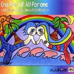 北上音楽祭1stオムニバスアルバム「One for all All for one」