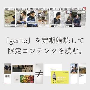 『gente』定期購読(月額継続支援)