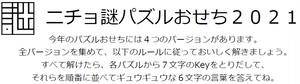 ニチョ謎パズルおせち2021  制作:ニチョ謎