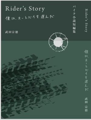新装改訂版 Rider's Story 僕は、オートバイを選んだ 武田宗徳 オートバイブックス