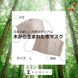 森林保全から生まれた布マスク『Lサイズ』。男性向けです。