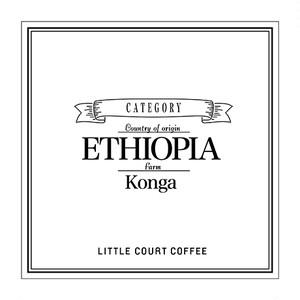 浅煎り/エチオピア/イルガチェフェ・KONGA/100g