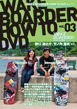 WAKEBOARDER HOW TO DVD VOL.03