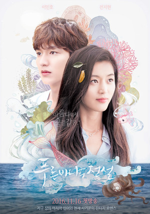 韓国ドラマ【青い海の伝説】DVD版 全20話