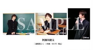 【通販限定A・B】阿瀬川健太ブロマイド