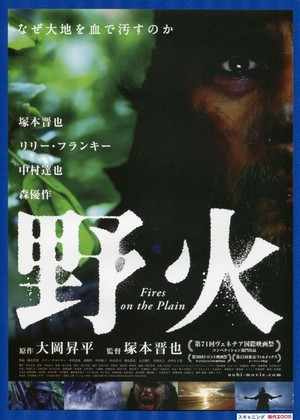 (3)野火 Fires on the Plain