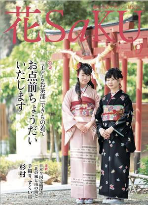 和の生活マガジン「花saku」卯月号 2018.9  Vol. 276(バックナンバー)