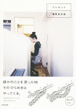 横尾香央留 / プレゼント 撮影:ホンマタカシ