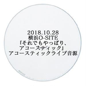 【ライブ音源CD-R】アコースティックライブ音源CD-R