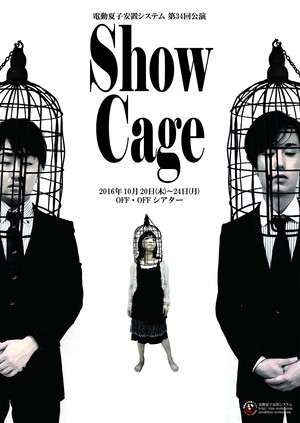 DVD 第34回公演『Show Cage』