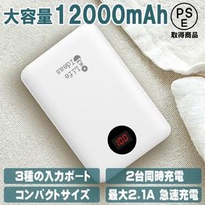 モバイルバッテリー 12000mAh 2台同時充電