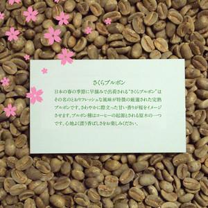 【さくらブルボン】煎りたてコーヒー豆(200g入り)