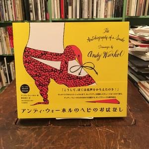 アンディ・ウォーホルのヘビのおはなし:Andy Warhol(アンディ・ウォーホル)