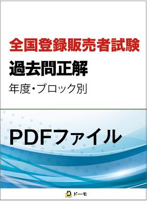 H30北陸東海ブロック 登録販売者試験過去問正解(年度・地域別)