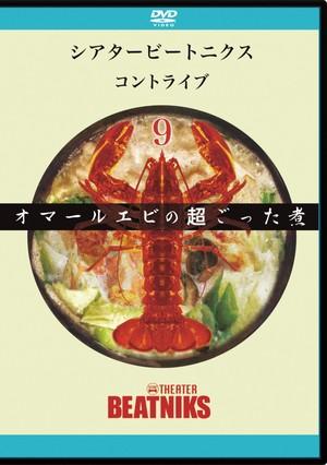 【DVD】シアタービートニクス「オマールエビの超ごった煮」