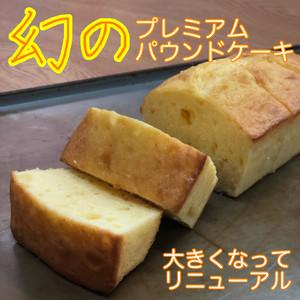 1本丸々!幻のプレミアムパウンドケーキ☆