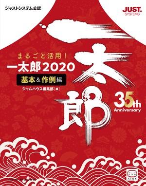 まるごと活用! 一太郎2020[基本&作例編]
