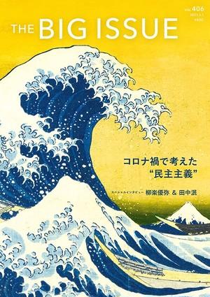 THE BIG ISSUE(ビッグイシュー)日本版 vol.406(雑誌)