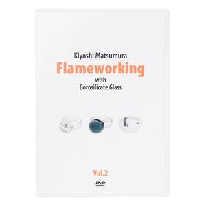 松村潔 Flameworking Vol.2 DVD