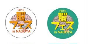 【選べる2色】脳フェスステッカー