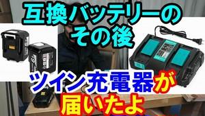 動画で紹介した「互換2口充電器」!送料「着払い」お願いします。