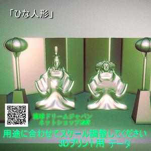 「ひな人形」3Dプリント用データ