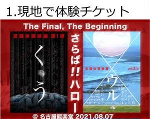 【1.現地体験チケット】覚醒体験映画 in 名古屋 The Final, The Beginning