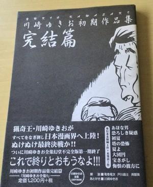 川崎ゆきお作品集 完結編