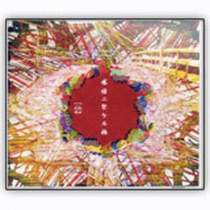符和 - 感情ニ架ケル橋 (MixCD)