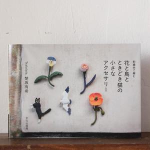 書籍「刺繡糸で編む 花と鳥とときどき猫の小さなアクセサリー」