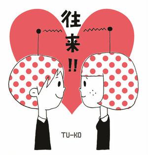 【TU-KO】ピコピコ8bitサウンド2nd mini album『往来!!~All right~』