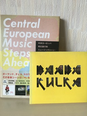 書籍『中央ヨーロッパ 現在進行形ミュージックシーン・ディスクガイド』+CD/DVD『Baaba Kulka』by Baaba Kulka