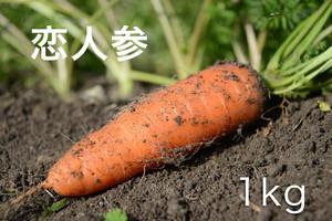 恋人参 1kg