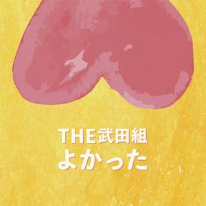 【通販限定特典付きCD】よかった(KIN-004)/ THE武田組(限定セルフライナーノーツ&歌詞カード付き)