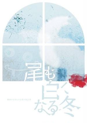 第四回公演『尾も白くなる冬』