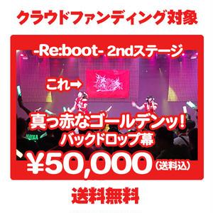 【Re:boot対象】真赤金ライブ用バックドロップ幕(使用品)