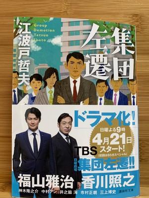 コピー:【中古本】江波戸哲夫『集団左遷』