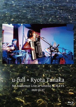 【Blu-ray】u-full×Ryota Tanaka -No Audience Live at umeda ALWAYS-