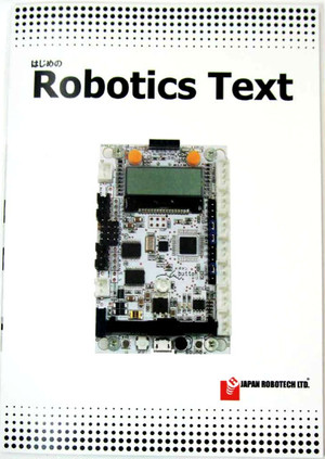 はじめのRobotics Text