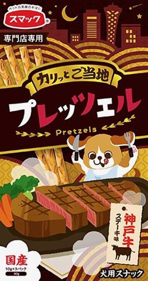 カリッとご当地プレッツェル 神戸牛ステーキ味