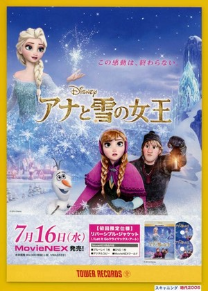 (4)アナと雪の女王