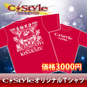 C-Style Tシャツ(レッドver)