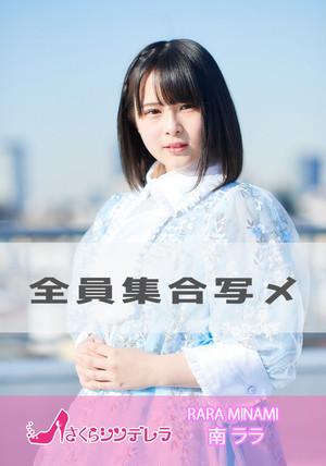 【Vol.80】S 南ララ(さくらシンデレラ)/全員集合写メ