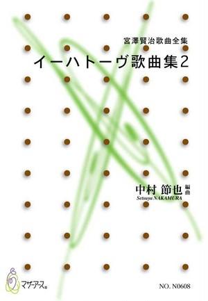 N0608 Ihatov songs2(Songs/S. NAKAMURA /Full Score)
