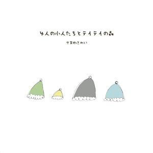 【童話】4人の小人たちとテイテイの森